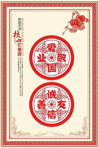 社会主义核心价值观圆形图案宣传挂画海报