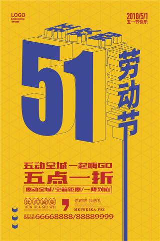 五一劳动节海报PSD模板分层5.1设计素材08