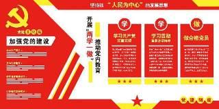 红色党建文化圈宣传栏PSD分层设计素材展板