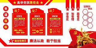 红色党建展板文化墙宣传栏PSD设计素材