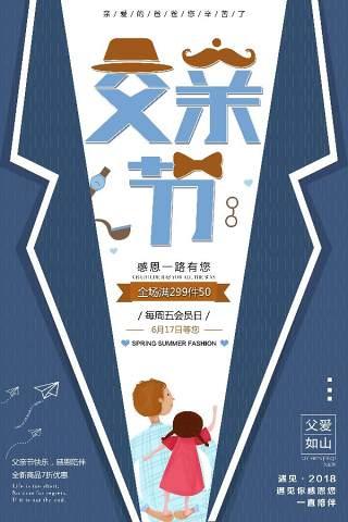 父爱如山感恩父亲节海报设计PSD模板父爱如山感恩父亲节海报设计PSD模板18