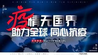 大气蓝色全球战疫抗击新型肺炎疫情海报展板宣传背景设计