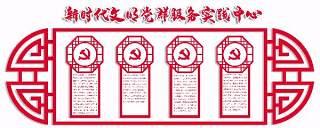 新时代文明党群服务实践中心党建文化墙PSD分层设计宣传栏展板