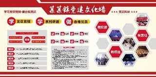 乡镇党建文化墙宣传栏PSD设计素材展板