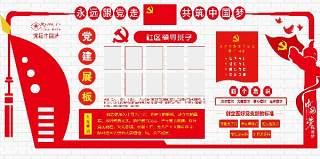 红色党建展板文化墙PSD设计素材