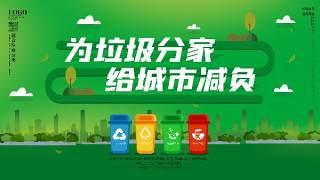 绿色垃圾分类创建文明城市PSD展板讲文明树新风广告海报宣传设计素材模板