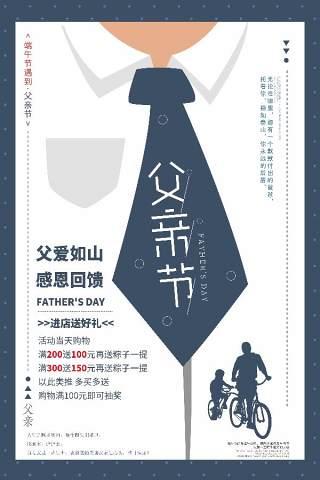 父爱如山感恩父亲节海报设计PSD模板父爱如山感恩父亲节海报设计PSD模板21