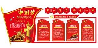 红色两学一做党建文化墙宣传栏PSD设计素材