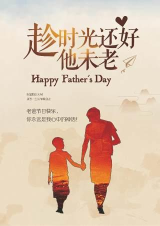 父爱如山感恩父亲节海报设计PSD模板父爱如山感恩父亲节海报设计PSD模板101