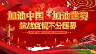 红色全球战疫抗疫加油海报展板宣传背景设计