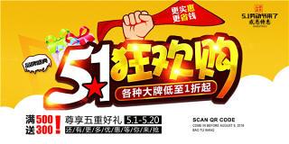 五一劳动节海报PSD模板分层5.1设计素材01