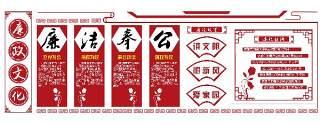 廉政廉洁党建文化墙宣传栏PSD设计素材