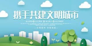 创建文明城市展板PSD讲文明树新风广告海报宣传设计素材模板1