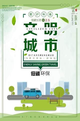 创建文明城市PSD讲文明树新风广告海报宣传设计素材展板模板7