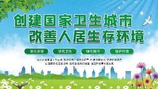创建文明城市展板PSD讲文明树新风广告海报宣传设计素材模板6