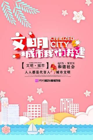 创建文明城市PSD讲文明树新风广告海报宣传设计素材展板模板3