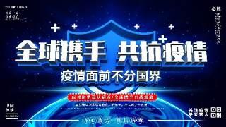 蓝色全球携手抗疫战疫抗击新型肺炎疫情海报展板宣传背景设计