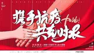 大气携手抗疫全球战疫抗击新型肺炎疫情海报展板宣传背景设计