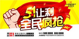 五一劳动节海报PSD模板分层5.1设计素材03