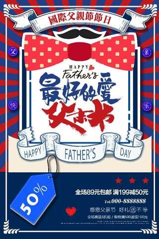 父爱如山感恩父亲节海报设计PSD模板父爱如山感恩父亲节海报设计PSD模板19