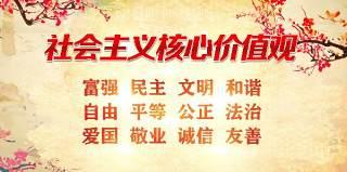 社会主义核心价值观文化墙宣传栏设计
