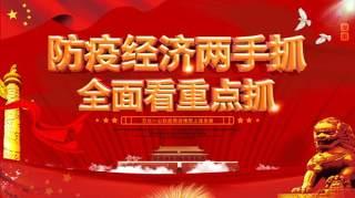 红色大气防疫经济两手抓复工复产宣传栏展板模板