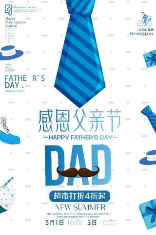 父爱如山感恩父亲节海报设计PSD模板父爱如山感恩父亲节海报设计PSD模板16