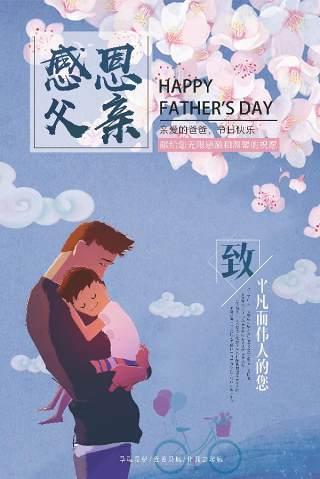父爱如山感恩父亲节海报设计PSD模板父爱如山感恩父亲节海报设计PSD模板3