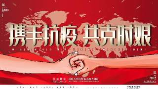 携手抗疫全球战疫抗击新型肺炎疫情海报展板宣传背景设计
