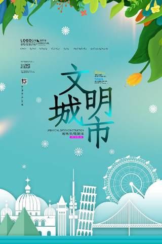 创建文明城市PSD讲文明树新风广告海报宣传设计素材展板模板4