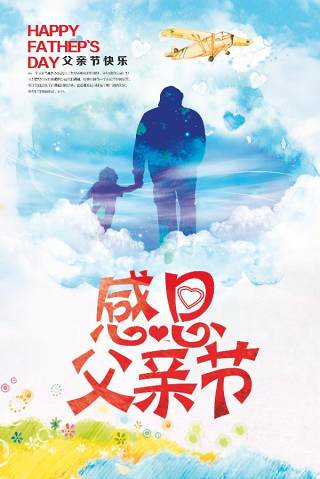 父爱如山感恩父亲节海报设计PSD模板父爱如山感恩父亲节海报设计PSD模板13