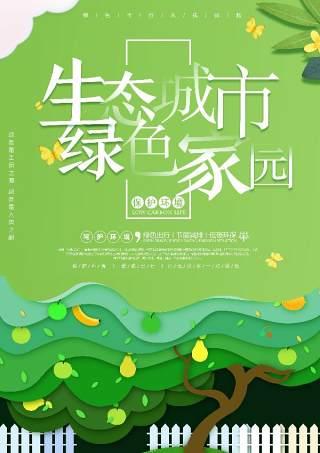 创建文明城市PSD讲文明树新风广告海报宣传设计素材展板模板6