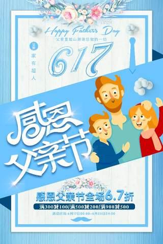 父爱如山感恩父亲节海报设计PSD模板父爱如山感恩父亲节海报设计PSD模板22
