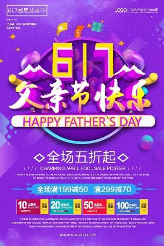 父爱如山感恩父亲节海报设计PSD模板父爱如山感恩父亲节海报设计PSD模板33