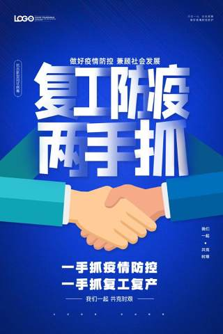蓝色复工复产防疫经济两手抓主题展板宣传海报挂画