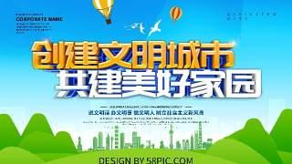 创建文明城市展板PSD讲文明树新风广告海报宣传设计素材模板4