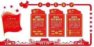 为人民服务入党誓词党建文化墙宣传栏PSD设计素材展板