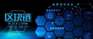 蓝色科技企业舞台会议互联网区块链高端论坛背景PSD展板素材横版