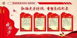 党风廉政文化墙宣传栏PSD设计素材展板