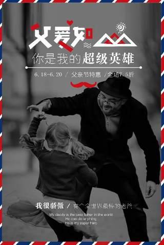 父爱如山感恩父亲节海报设计PSD模板父爱如山感恩父亲节海报设计PSD模板2