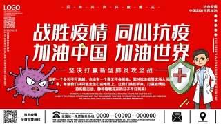 红色战胜疫情加油全球战疫抗击新型肺炎疫情海报展板宣传背景设计