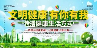 创建文明城市展板PSD讲文明树新风广告海报宣传设计素材模板13