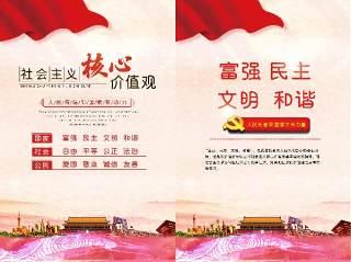 社会主义核心价值观宣传栏挂画PSD设计展板素材
