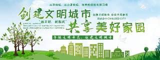 大气创建文明城市展板PSD讲文明树新风广告海报宣传设计素材模板