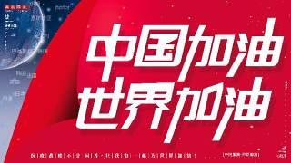 大气加油全球战疫抗击新型肺炎疫情海报展板宣传背景设计