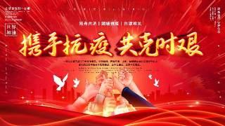 全球战疫携手抗疫加油海报展板宣传背景设计