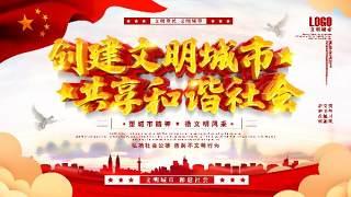 红色创建文明城市展板PSD讲文明树新风广告海报宣传设计素材模板