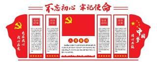 不忘初心牢记使命党建宣传栏PSD分层设计素材文化墙展板