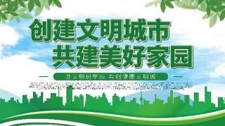 绿色创建文明城市展板PSD讲文明树新风广告海报宣传设计素材模板