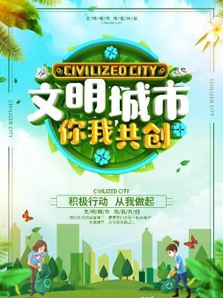 创建文明城市PSD讲文明树新风广告海报宣传设计素材展板模板1
